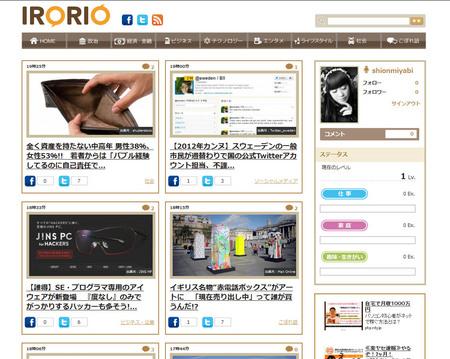 irorio2.jpg
