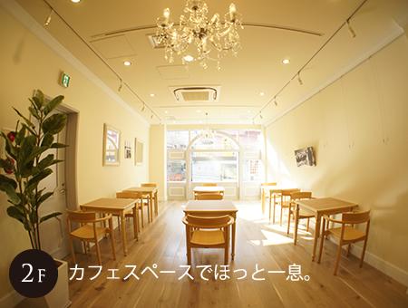 photo_shopinfo02.jpg