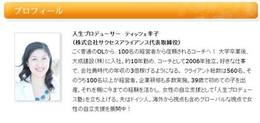 sachiko_san.jpg