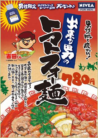 太陽のトマト麺「出切る男のトマ...