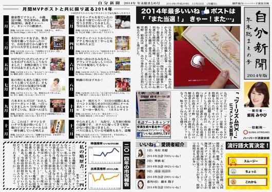自分新聞2014.jpg