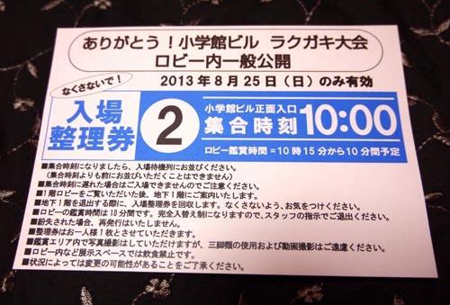 P1070692_s.jpg