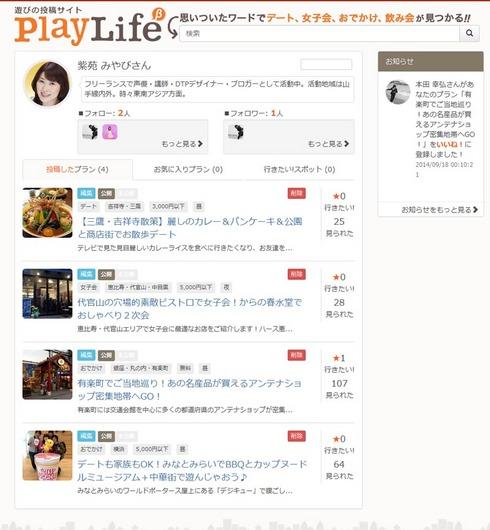 PlayLife.jpg